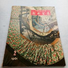 中华人民共和国对外贸易1961.2 [AE----21]