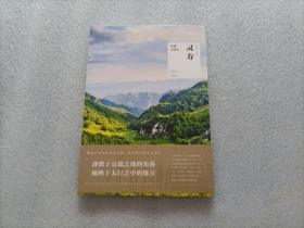 中国国家地理·风物中国志:灵寿   全新未开封