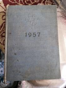 1957空白美术日记本