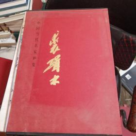 中国当代名家画集:裘缉木 毛笔签赠