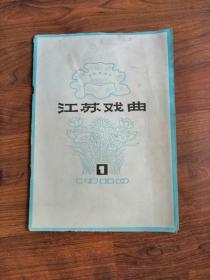 江苏戏曲1980第1期(复刊号)