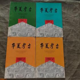 华夏考古1997 1-4