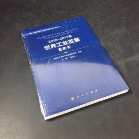 2016-2017年世界工业发展蓝皮书.