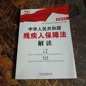 中华人民共和国残疾人保障法解读