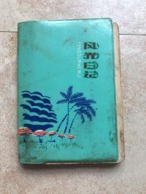 风光日记 八十年代