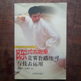 陈式太极拳竞赛套路练习与技击运用——太极拳技击应用丛书   未翻阅过