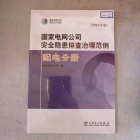 国家电网公司安全隐患排查治理范例. 配电分册 : 2013年版地(塑封)