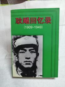 耿飚回忆录:1909~1949