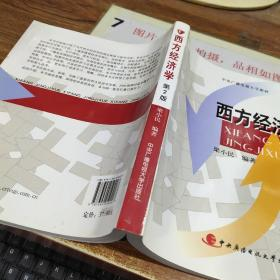 中央广播电视大学教材:西方经济学(第2版)