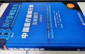 中国医疗器械行业发展报告2021