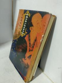 官场现形记下  中中国古典小说名著百部 中国戏剧出版社