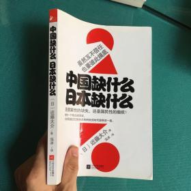 中国缺什么 日本缺什么