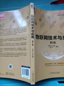 物联网技术与应用 第2版
