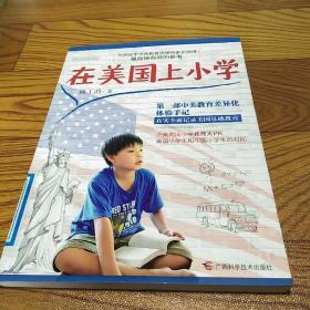 在美国上小学