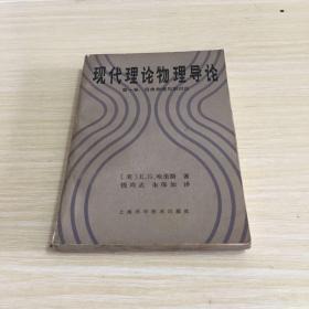 现代理论物理导论(第一卷、经典物理与相对论)