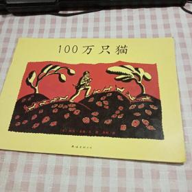 爱心树绘本馆(066)爱心树世界杰出绘本选(012)100万只猫