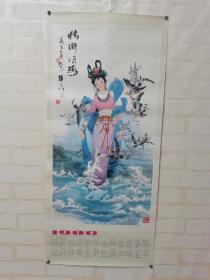 全品相老日历1980老年画,中国画精卫填海