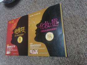 化妆之道:全球化妆术的珠穆朗玛+化妆之王:顶级大师的化妆教程  两册合售