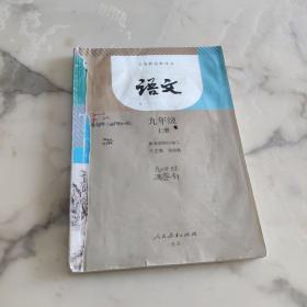 人教版   语文 九年级 上册