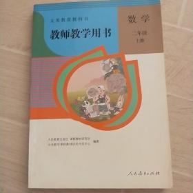 数学教师教学用书. 二年级. 上册