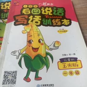 新概念小学生看图说话写话训练本:可爱的玉米版(一年级)