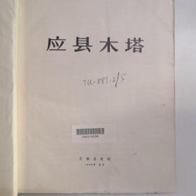 应县木塔  文物出版社出版 1966年版