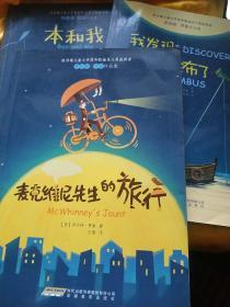 纽伯瑞儿童文学和凯迪克大奖获得者   1  本和我    2  我发现哥伦布   3 麦克维尼显示的旅行