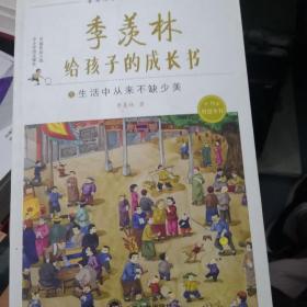 季羡林给孩子的成长书(1生活中从来不缺少美)
