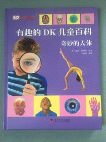 DK少儿科普书系·有趣的DK儿童百科:奇妙的人体