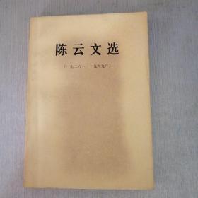 陈云文选(1926-1949)