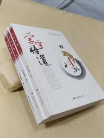 学字悟道【123,全三册】