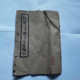 欧体九成宫标准习字帖-1962年-一版一印