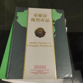 重庆市优质产品1985