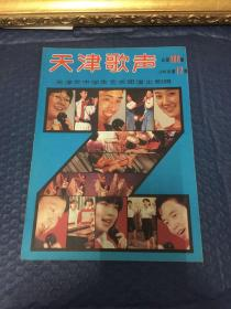 天津歌声——1989年第12期,总第288期