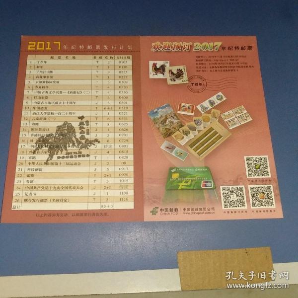 2017年邮政年历卡