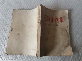 毛泽东选集第三卷人民出版社