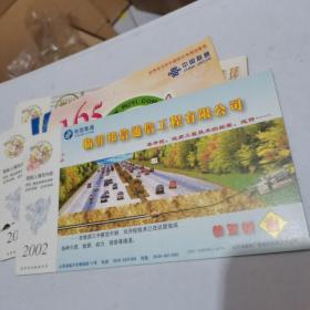 2002年中国邮政贺年(有奖):临沂邦信通讯工程有限公司企业金卡实寄明信片---