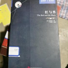 英语大书虫世界文学名著文库:红与黑(英汉对照)
