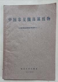 中国常见颤澡属植物 油印本