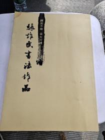 张维民赠友书法作品