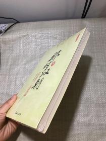 那时汉朝(叁):汉武雄风·逐鹿四方