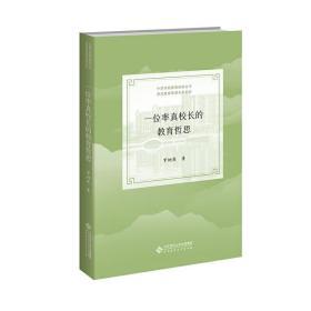 一位率真校长的教育哲思 罗树庚 北京师范大学出版社9787303267897正版全新图书籍Book