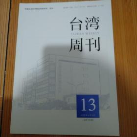 台湾周刊 2020年第13期 总第1370期