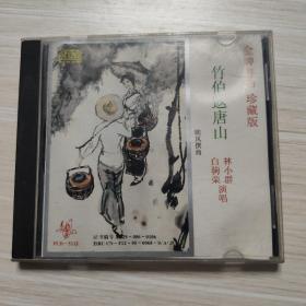 CD:金牌粤剧-竹伯返唐山-林小群 白驹荣演唱-太平洋影音唱片-粤曲
