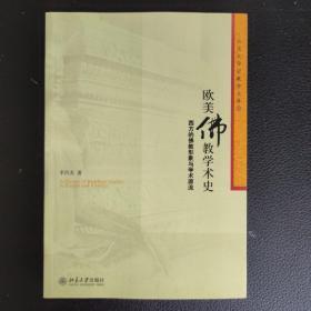 欧美佛教学术史:西方的佛教形象与学术源流《编号C62》