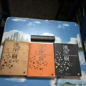 正版现货    汉字树1:活在字里的中国人、汉字树 2:身体里的汉字地图、汉字树5:汉字中的建筑与器皿  共3册合售   不拆售    内页无写划