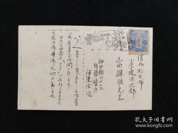 日本1921年实寄老明信片 东京银盐风景片