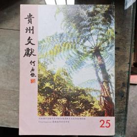 贵州文献第25期