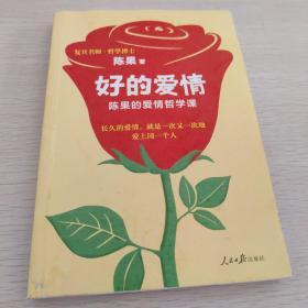 复旦名师陈果:好的爱情(陈果的爱情哲学课,用哲学的方式告诉你,怎样的爱情才能更长久)
