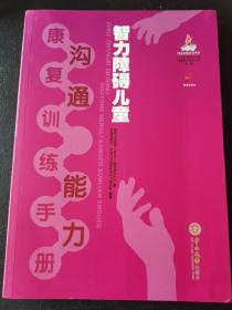 智力障碍儿童沟通能力康复训练手册